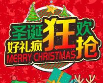 圣诞狂欢抢海报设计矢量素材