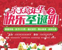 快乐圣诞趴海报矢量素材