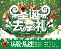 圣诞去拿礼购物海报设计矢量素材