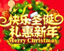 快乐圣诞礼惠新年海报矢量素材