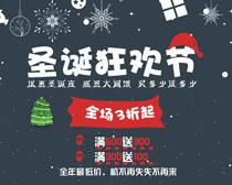 圣诞狂欢节海报矢量素材