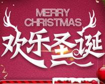 欢乐圣诞节海报矢量素材