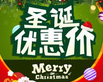 圣诞优惠价购物海报设计矢量素材