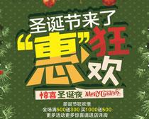 圣诞惠狂欢海报矢量素材