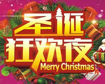 圣诞狂欢夜矢量素材