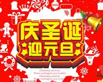 庆圣诞迎元旦活动海报矢量素材