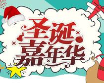 圣诞嘉年华宣传海报矢量素材