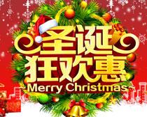 圣诞狂欢惠活动海报设计矢量素材