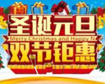 圣诞元旦双节钜惠海报矢量素材