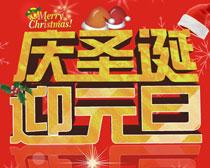 迎元旦圣诞节日海报设计矢量素材