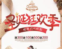 圣诞狂欢季海报PSD素材