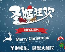 圣诞狂欢海报PSD素材