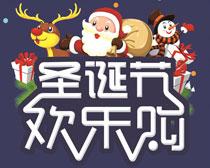 圣诞节狂欢购海报PSD素材