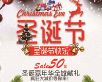 圣诞节购物PSD素材