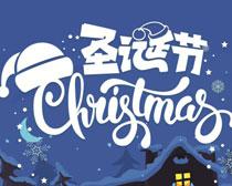 圣诞节宣传PSD素材