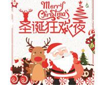 圣诞节狂欢夜海报PSD素材