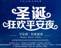 圣诞狂欢平安夜海报PSD素材