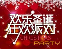 欢乐圣诞狂欢派对海报PSD素材