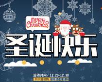 圣诞快乐购物促销海报设计PSD素材