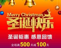圣诞节快乐感恩回馈海报设计PSD素材