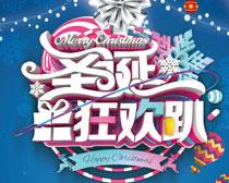 圣诞狂欢趴海报设计PSD素材