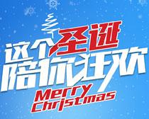 这个圣诞陪你狂欢海报设计PSD素材