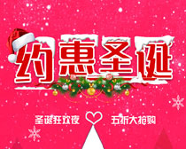 约惠圣诞海报设计PSD素材