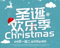 圣诞欢乐季海报设计PSD素材