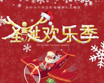 圣诞欢乐季购物海报设计PSD素材