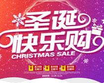 圣诞快乐购活动海报设计PSD素材