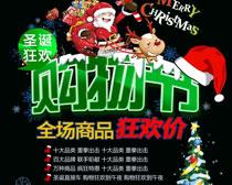 圣诞购物节海报PSD素材