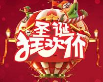 圣诞狂欢价海报PSD素材