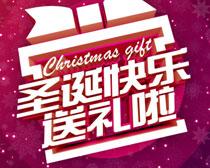 圣诞节快乐送礼啦海报PSD素材