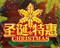 圣诞特惠购物海报设计PSD素材