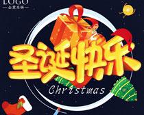 圣诞快乐吊旗海报设计PSD素材