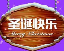 圣诞快乐挂旗海报设计PSD素材