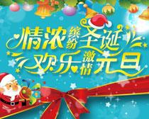 浓情圣诞欢乐元旦海报设计PSD素材