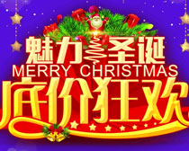 魅力圣诞海报设计PSD素材
