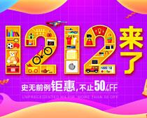 商场双12钜惠海报设计PSD素材