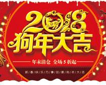 2018狗年大吉喜庆海报模板PSD素材