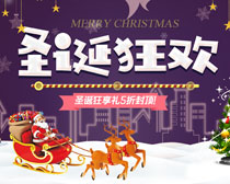 圣诞狂欢打折促销海报设计PSD素材