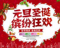 圣诞狂欢活动海报设计PSD模板