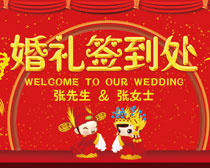 婚礼签到处喜庆海报设计PSD素材