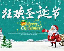 狂欢圣诞节海报设计PSD模板