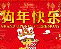 2018狗年快乐喜庆海报设计PSD模板