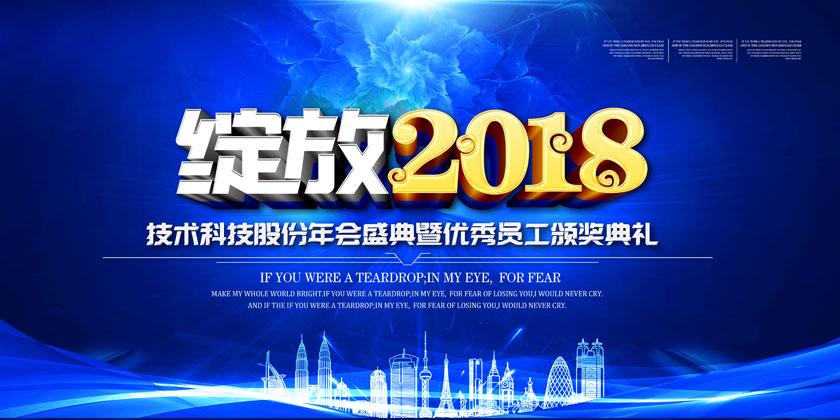 2018企业优秀员工颁奖典礼PSD模板
