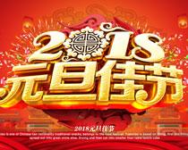 2018元旦佳节喜庆海报PSD模板