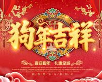 2018狗年吉祥喜庆海报PSD模板