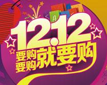 1212要购就购海报设计矢量素材