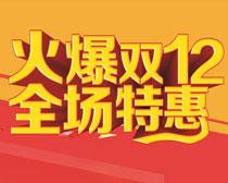 火爆双12购物海报设计矢量素材